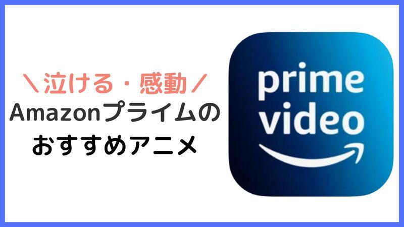 【2021年】Amazonプライムで見れる泣けるおすすめアニメ25選