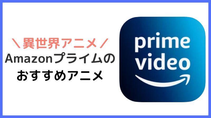 【2021年】Amazonプライムで見れる異世界アニメおすすめ12選