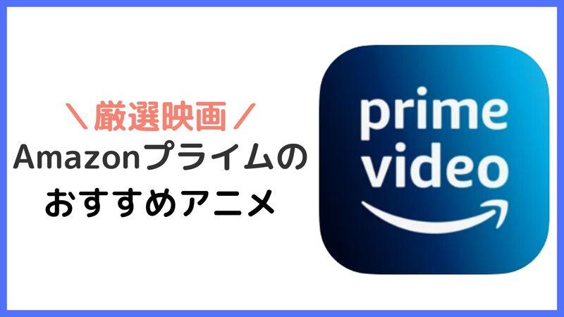 【2021年】Amazonプライムで見れるおすすめのアニメ映画25選