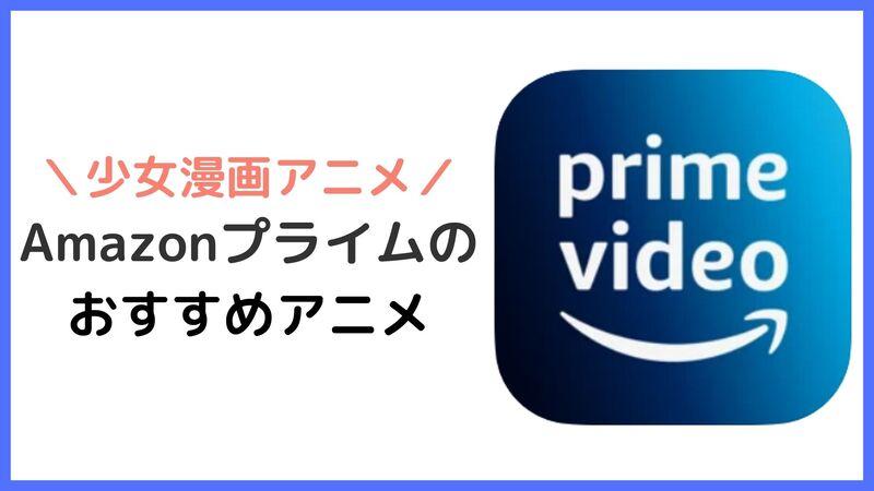 【2021年】Amazonプライムで見れる少女漫画アニメおすすめ10選