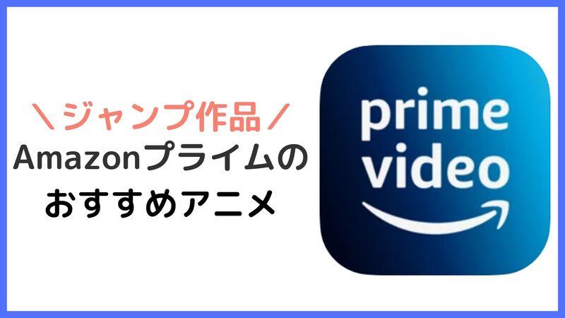 【2021年】Amazonプライムで見れるジャンプアニメおすすめ20選