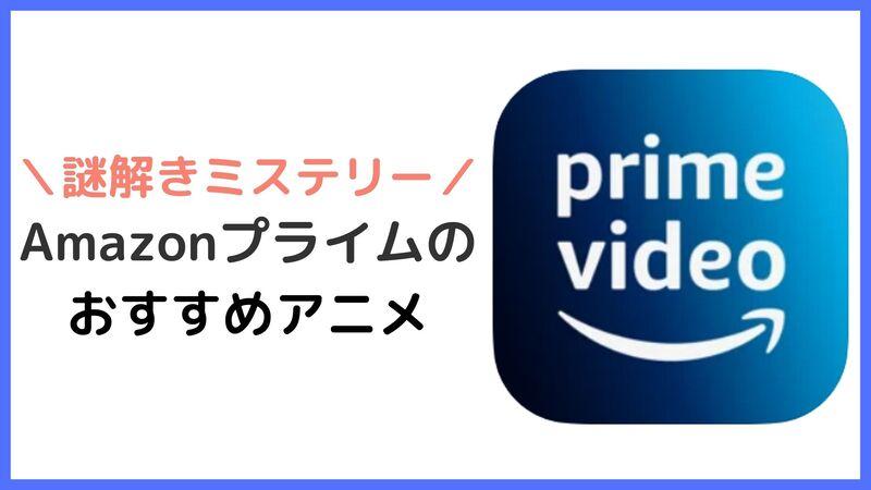 【2021年】Amazonプライムで見れるミステリーアニメおすすめ5選