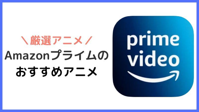 【超厳選】Amazonプライムで見れるおすすめアニメ10選